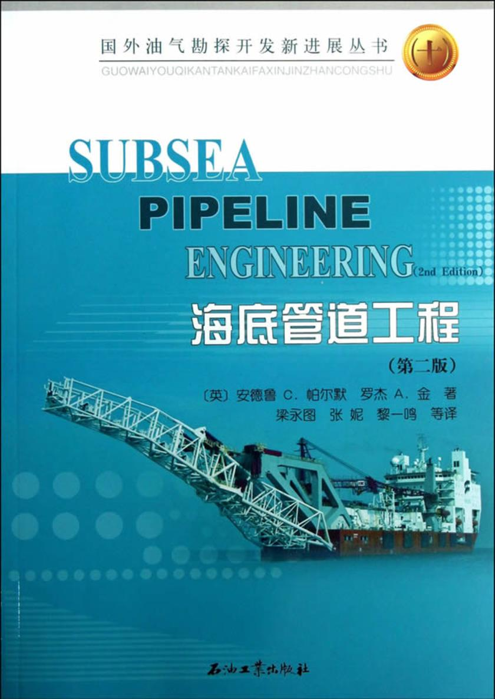 海底管道工程:第2版
