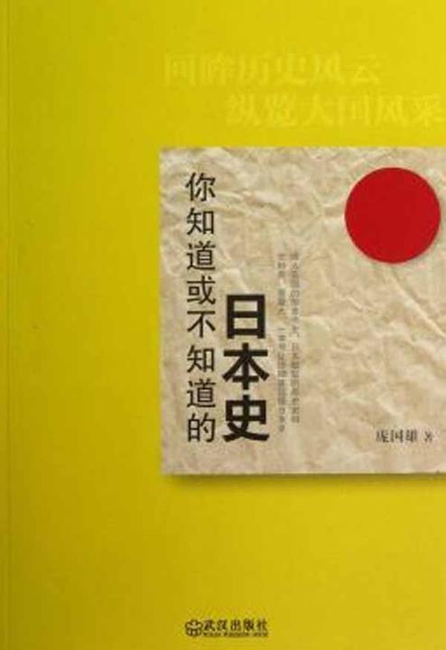 你知道或不知道的日本史