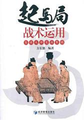 起马局战术运用——象棋大师实战集锦(仅适用PC阅读)