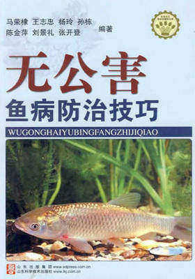 无公害鱼病防治技巧