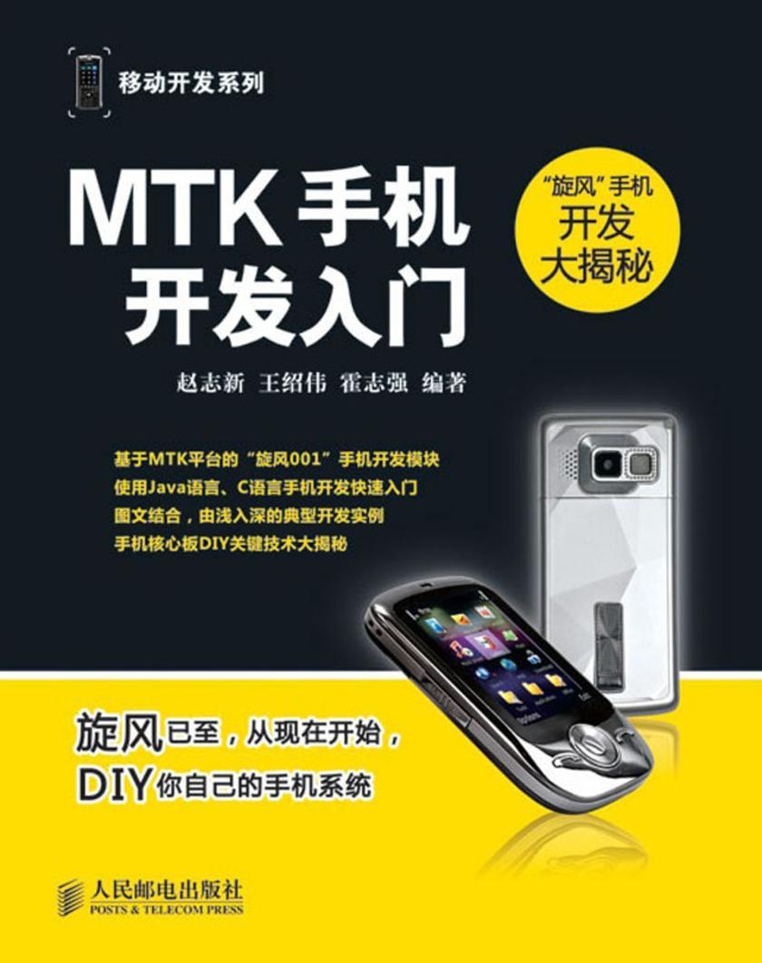 MTK手机开发入门(仅适用PC阅读)