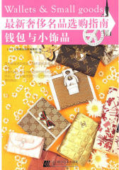 奢侈名品选购指南-钱包与小饰物(试读本)