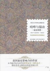 诺贝尔文学奖作品典藏书系:喧哗与骚动