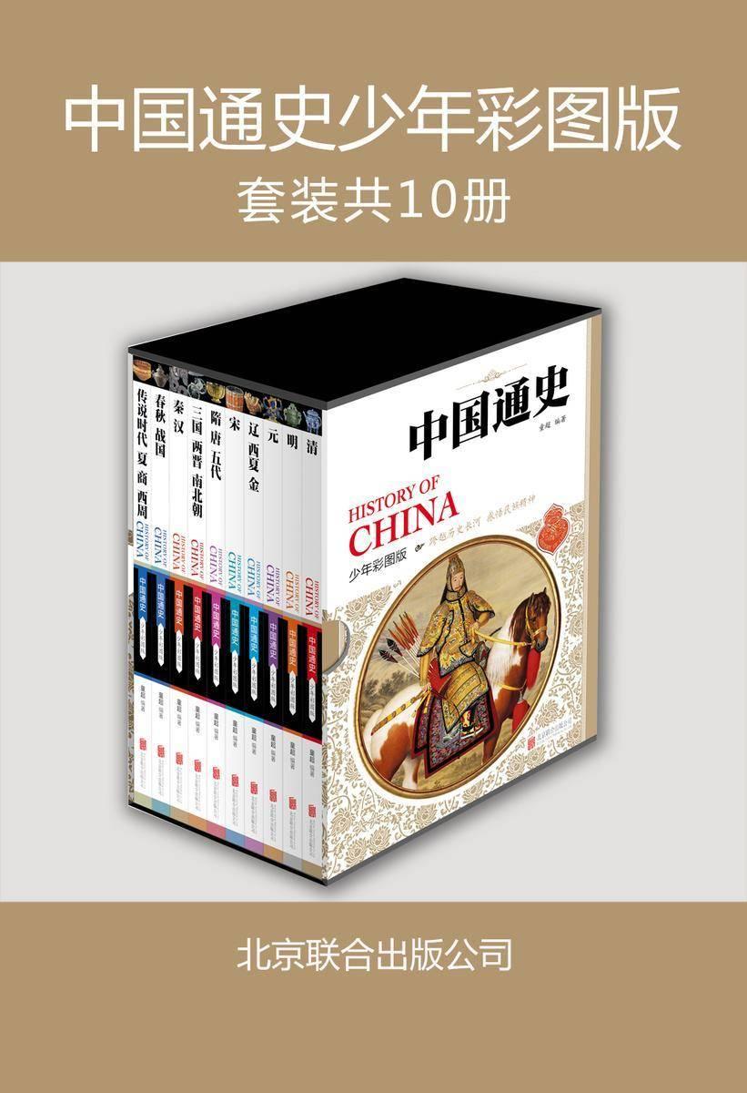 中国通史少年彩图版(套装全10册)