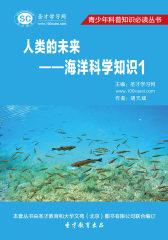 [3D电子书]圣才学习网·青少年科普知识必读丛书·人类的未来——海洋科学知识1(仅适用PC阅读)