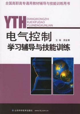 电气控制学习辅导与技能训练(仅适用PC阅读)