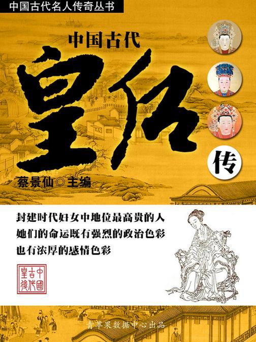 中国古代名人传奇丛书——中国古代皇后传