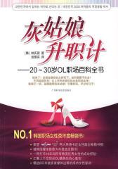灰姑娘升职计——20~30岁OL职场百科全书(试读本)
