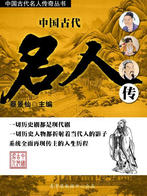 中国古代名人传奇丛书——中国古代名人传