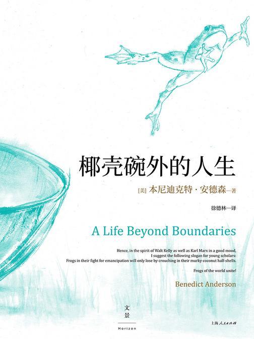 椰壳碗外的人生:本尼迪克特·安德森回忆录