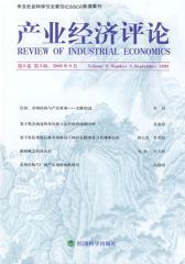 产业经济评论.第8卷.第3辑(仅适用PC阅读)