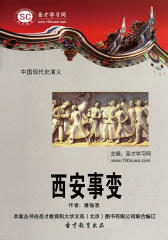 [3D电子书]圣才学习网·中国现代史演义:西安事变(仅适用PC阅读)