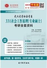 2016年武汉大学社会学系331社会工作原理[专业硕士]考研全套资料(仅适用PC阅读)
