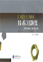 CAD/CAM技术习题集