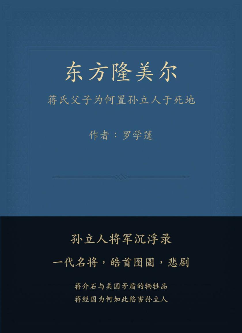 东方隆美尔——蒋氏父子为何置孙立人于死地