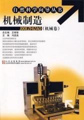 机械制造:机械卷