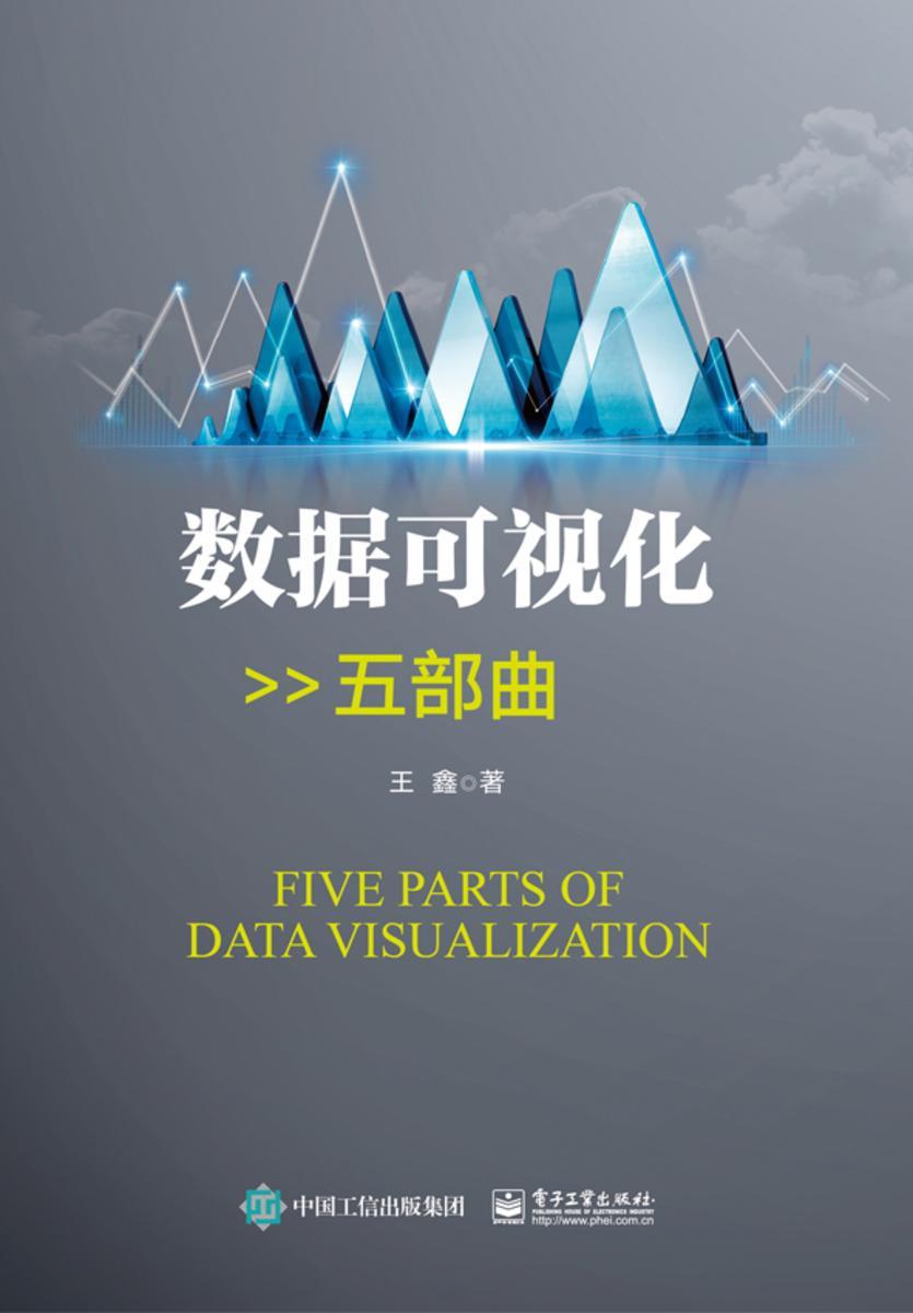 数据可视化五部曲
