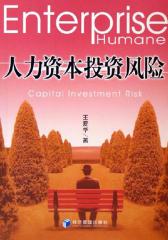 人力资本投资风险(仅适用PC阅读)