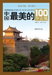 中国最美的100个古城