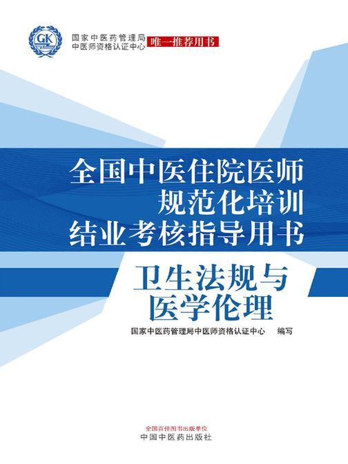 全国中医住院医师规范化培训结业考核指导用书——卫生法规与医学伦理
