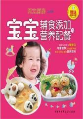 贝太厨房·宝宝辅食添加与营养配餐(试读本)