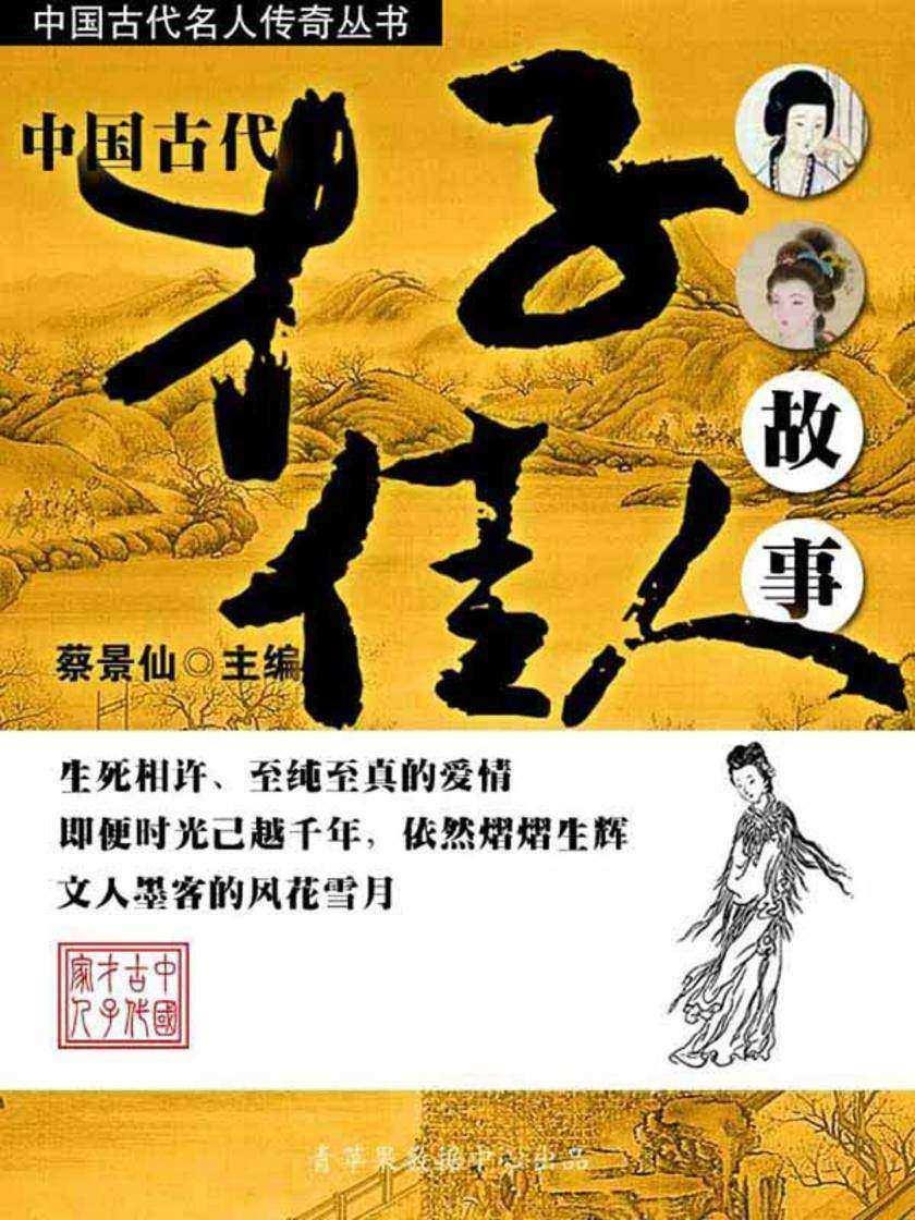 中国古代名人传奇丛书——中国古代才子佳人故事