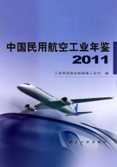 中国民用航空工业年鉴2011