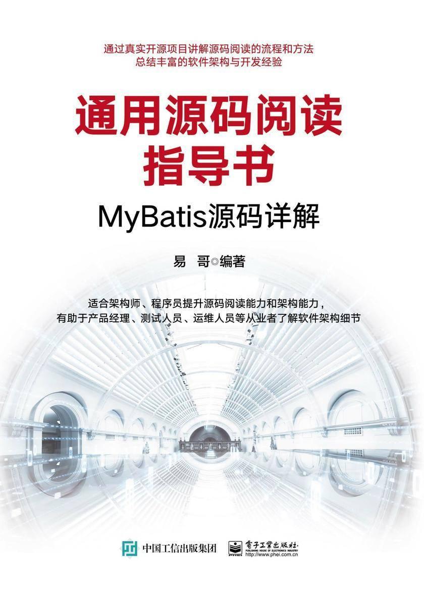 通用源码阅读指导书——MyBatis源码详解