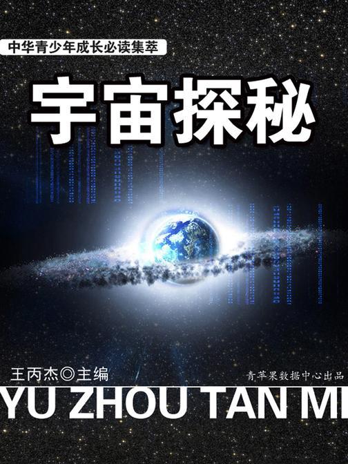 中华青少年成长必读集萃——宇宙探秘