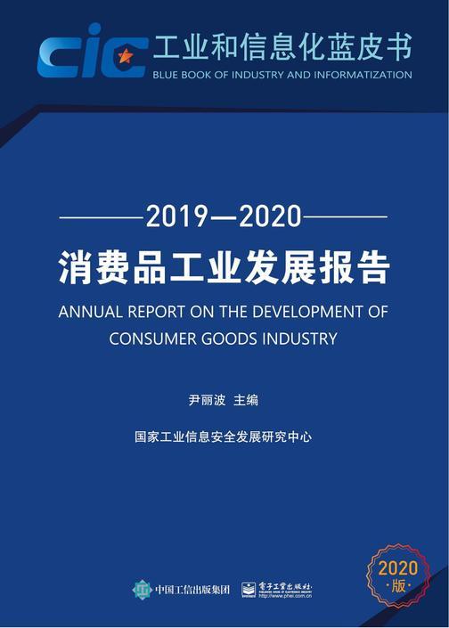 消费品工业发展报告(2019—2020)