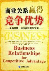 商业关系赢得竞争优势——管理采购与供应商的联盟和失调(仅适用PC阅读)