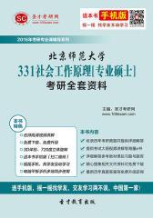 2016年北京师范大学331社会工作原理[专业硕士]考研全套资料(仅适用PC阅读)