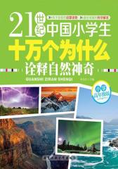 21世纪中国小学生十万个为什么(小学高年级版)-诠释自然神奇