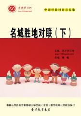 [3D电子书]圣才学习网·中国经典对联与故事:名城胜地对联(下)(仅适用PC阅读)