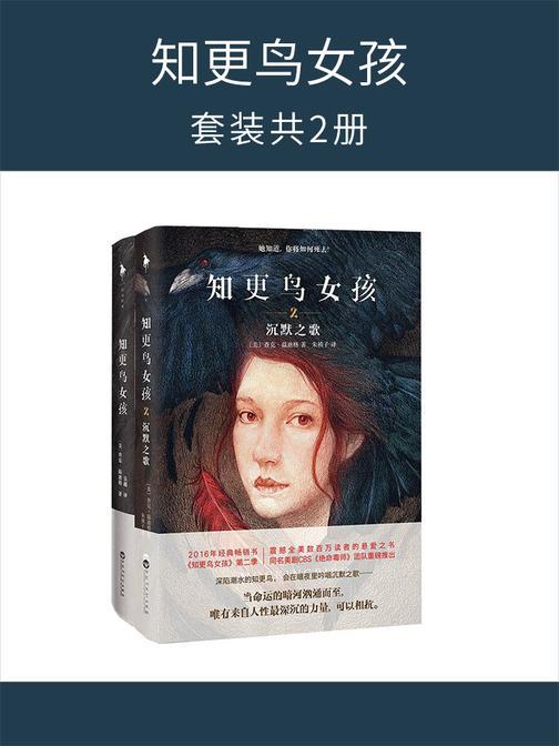 知更鸟女孩(套装共2册)(2016年感动全美的悬爱力作)