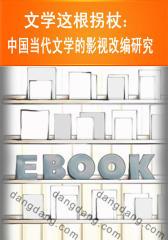 文学这根拐杖:中国当代文学的影视改编研究