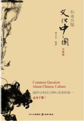 和老外聊文化中国-升级版