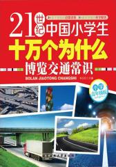 21世纪中国小学生十万个为什么(小学高年级版)-博览交通常识