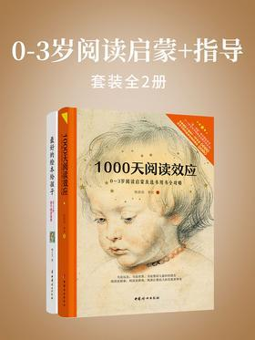 0-3岁阅读启蒙+指导(套装全2册)