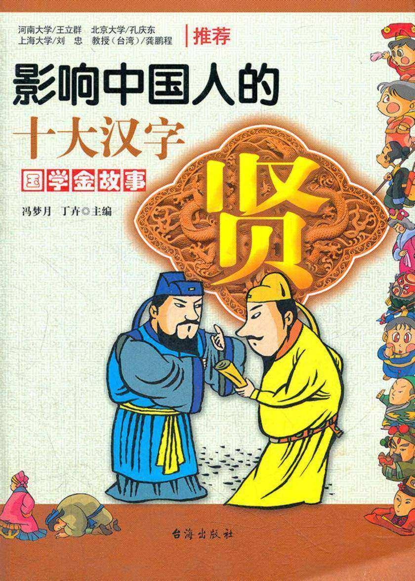 影响中国人的十大汉字·贤