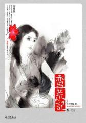 蛮荒记4 —天元:炎黄二帝终极之战(试读本)
