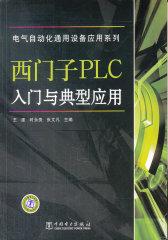 西门子PLC入门与典型应用(仅适用PC阅读)