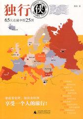 """独行侠65天游遍申根25国(你需要更""""快乐""""的游欧洲!!!)(试读本)"""