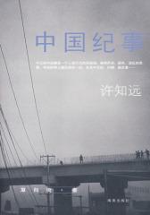 中国纪事(试读本)