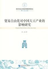 贸易自由化对中国大豆产业的影响研究(仅适用PC阅读)
