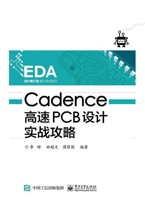 Cadence高速PCB设计实战攻略