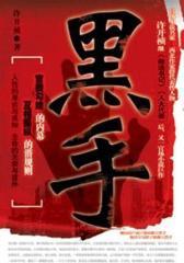 黑手:官场潜规则之地产市场的血腥罪恶(试读本)