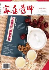 家庭药师 月刊 2011年第11期(仅适用PC阅读)