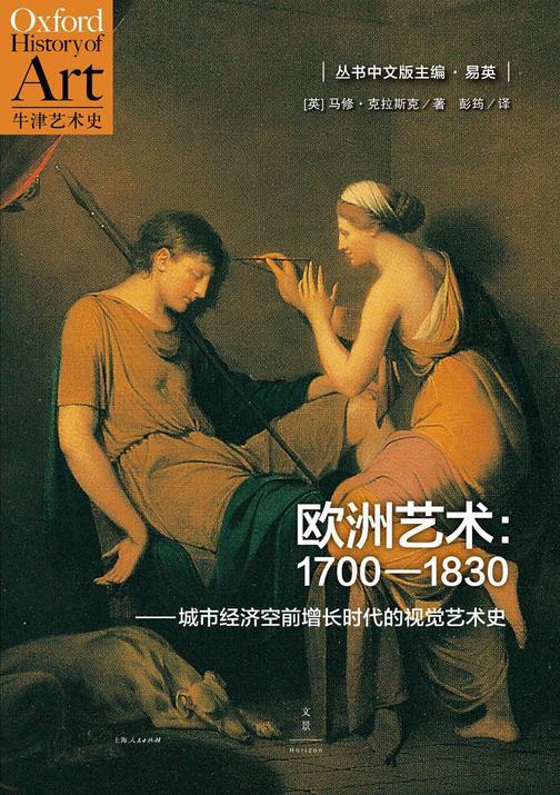 牛津艺术史系列:欧洲艺术:1700—1830