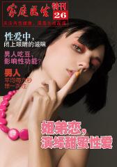 家庭医生特刊 月刊 2011年9月(仅适用PC阅读)